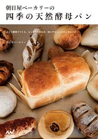 朝日屋ベーカリーの四季の天然酵母パン