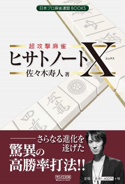 超攻撃麻雀 ヒサトノートX