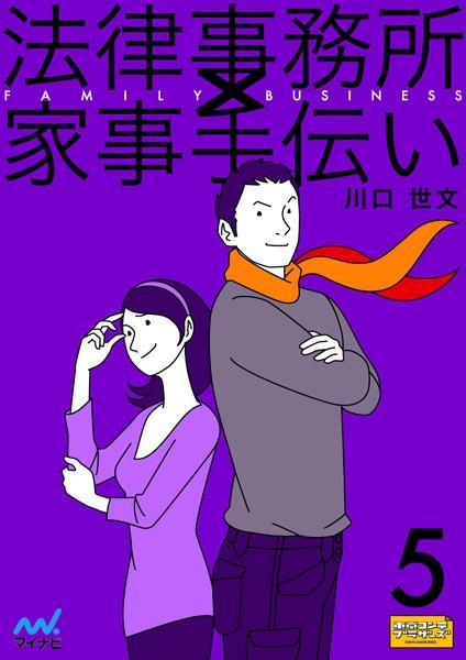 法律事務所×家事手伝い 5 不動正義と涙のウェディング☆天姉篇