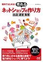 無料ではじめる! 売れるネットショップの作り方 〜出店・運営・集客〜