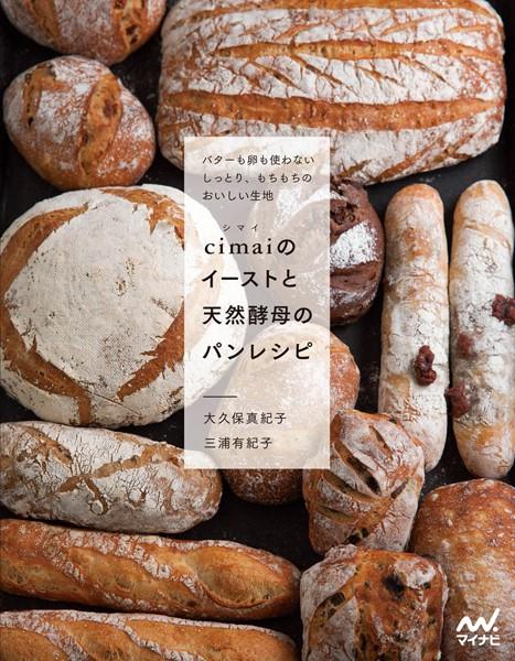 cimaiのイーストと天然酵母のパンレシピ バターも卵も使わないしっとり、もちもちのおいしい生地