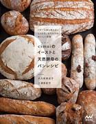 cimaiのイーストと天然酵母のパンレ...