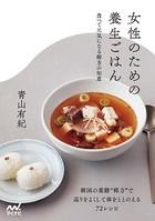 女性のための養生ごはん 食べて元気になる韓方の知恵