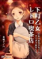 下町乙女レトロ喫茶店 〜乙女の恋はクリームソーダで花ひらく〜