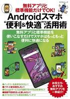 無料アプリと標準機能だけでOK! Androidスマホ'便利&快適'活用術