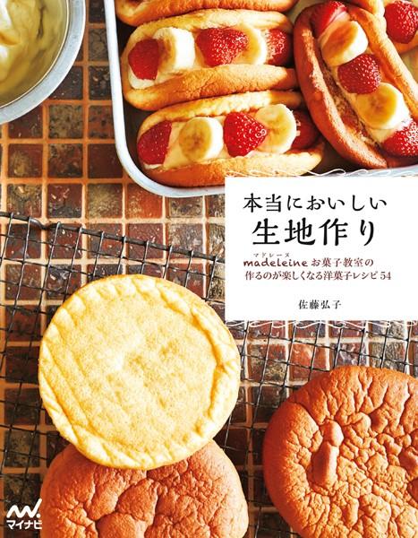 本当においしい生地作り マドレーヌお菓子教室の作るのが楽しくなる洋菓子レシピ54