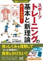 運動・からだ図解 スポーツトレーニング...