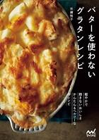 バターを使わないグラタンレシピ