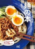 ひとり分から作れる麺の本
