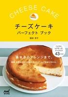 チーズケーキパーフェクトブック 基本か...