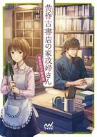 黄昏古書店の家政婦さん 〜春夏秋冬下町恋話〜