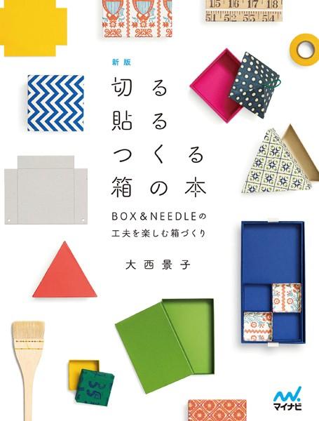 新版 切る貼るつくる箱の本 BOX&NEEDLEの工夫を楽しむ箱づくり