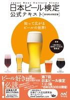 日本ビール検定公式テキスト 2018年...
