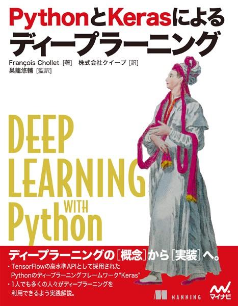 PythonとKerasによるディープラーニング