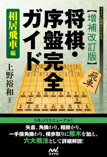【増補改訂版】将棋・序盤完全ガイド 相居飛車編