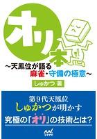 オリ本 〜天鳳位が語る麻雀・守備の極意〜