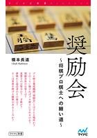 奨励会 〜将棋プロ棋士への細い道〜
