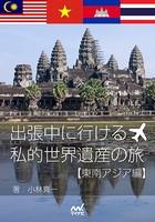 出張中に行ける勝手気ままな私的世界遺産の旅「東南アジア編」