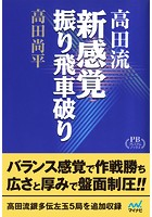 完全版 高田流新感覚振り飛車破り プレミアムブックス版