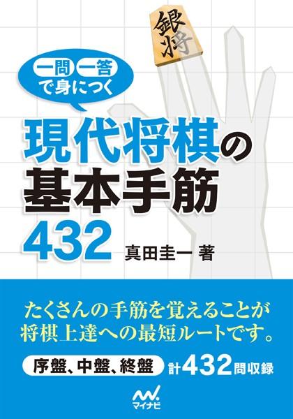 一問一答で身につく 現代将棋の基本手筋432