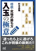 将棋・究極の勝ち方 入玉の極意