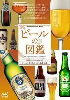 新版 ビールの図鑑
