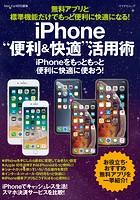 無料アプリと標準機能だけでもっと便利に快適になる!iPhone'便利&快適'活用術