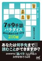 7手9手詰パラダイス 詰みと読みの力をつける210題