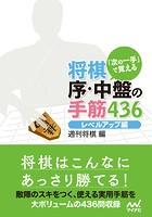 「次の一手」で覚える 将棋 序・中盤の手筋436 レベルアップ編
