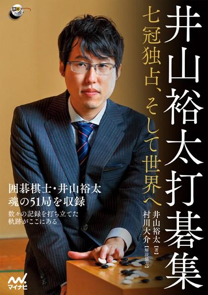 井山裕太打碁集 〜七冠独占、そして世界へ〜