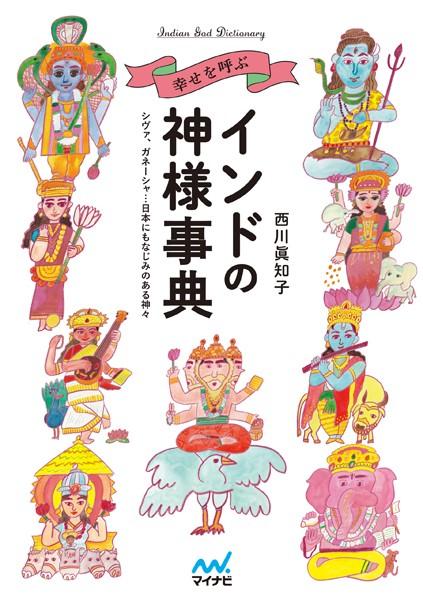 幸せを呼ぶインドの神様事典 シヴァ、ガネーシャ…日本にもなじみのある神々