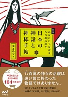 新版 日本の神話と神様手帖 あなたにつながる八百萬の神々