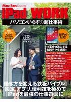 iPad WORK 〜パソコンいらずの超仕事術〜