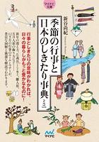 季節の行事と日本のしきたり事典ミニ