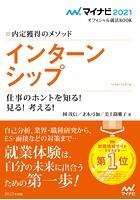 マイナビ2021 オフィシャル就活BOOK 内定獲得のメソッド インターンシップ 仕事のホントを知る! 見る! 考える!