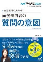 マイナビ2021 オフィシャル就活BOOK