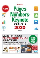 Pages・Numbers・Keynoteマスターブック 2020