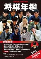 平成31年・令和元年版 将棋年鑑 2019