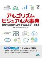 アルゴリズム ビジュアル大事典