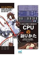 CPU縺ョ蜑オ繧翫°縺�