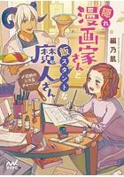 隠れ漫画家さんと飯スタントな魔人さん 〜〆切前のニラ玉チャーハン〜