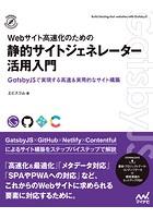 Webサイト高速化のための 静的サイトジェネレーター活用入門