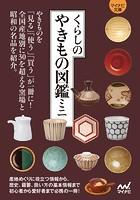 【マイナビ文庫】くらしのやきもの図鑑ミニ