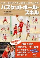 小さい選手が大きい選手に勝つためのバスケットボール・スキル