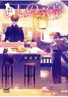 屋上屋台しのぶ亭 〜秘密という名のスパイスを添えて〜