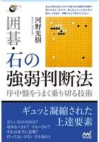 囲碁・石の強弱判断法 〜序中盤をうまく乗り切る技術〜