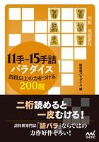 11手〜15手詰パラダイス 四段以上の力をつける200題