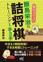 毎日コツコツ 飯島栄治の詰将棋トレーニング1手3手