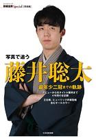 写真で追う 藤井聡太 最年少二冠までの軌跡