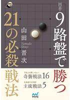 囲碁・9路盤で勝つ 21の必殺戦法